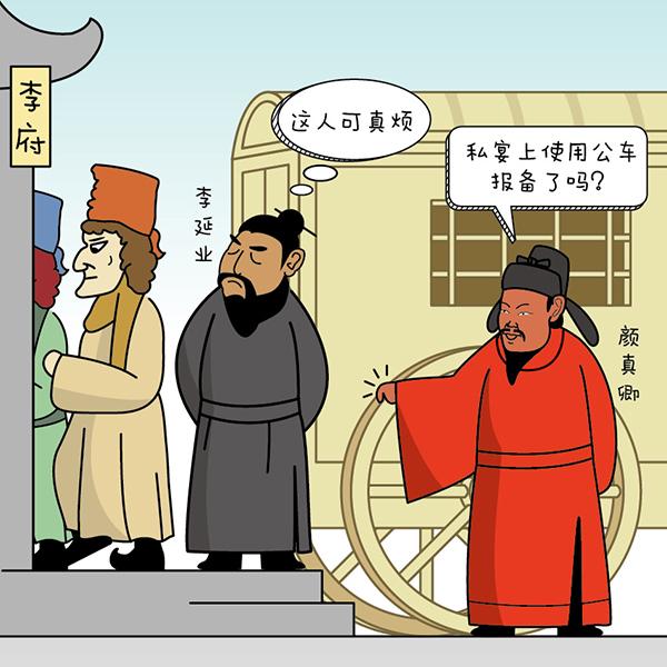 【历史上的监察官】颜真卿:人如其字 字如其人