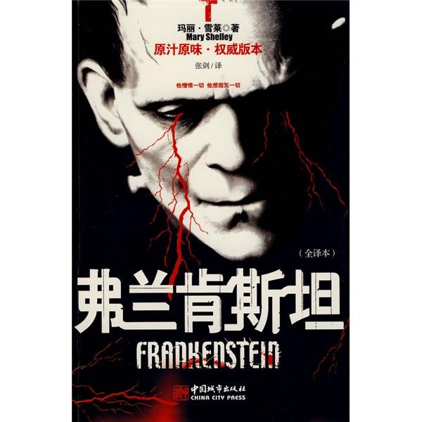 """《弗兰肯斯坦》问世二百年:""""鬼故事""""是如何成为经典的"""