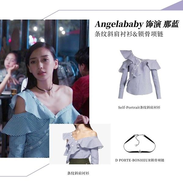 Angelababy《创业时代》示范职场穿搭 这么穿轻松做职场女神