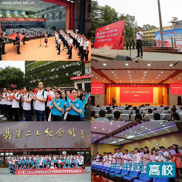 武汉理工大学举办2019年度新教师岗位培训活动