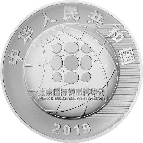 2019北京国际钱币博览会银质纪念币今日发行