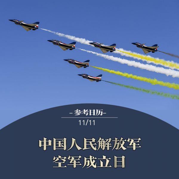 参考日历 | 守卫蓝天70年,中国空军装备大发展引海外媒体惊叹