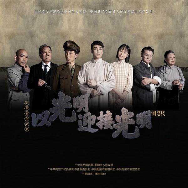 衡阳史上首部原创话剧《以光明迎接光明》即将公演