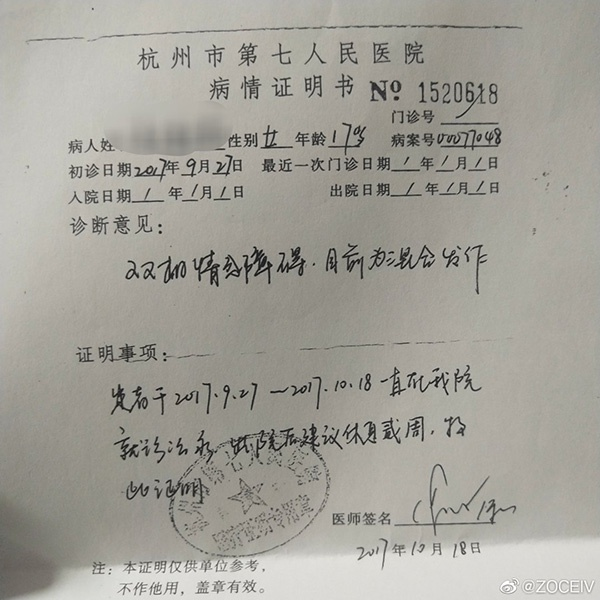 ag环亚旗舰厅官网苹果版下载-传贾跃亭与甘薇申请离婚:已支付51万美金家庭抚养费