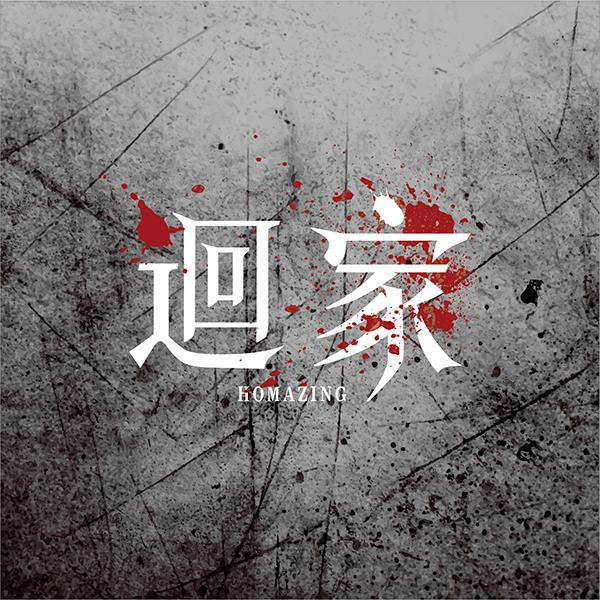 沉浸式悬疑剧场《迴家》上海将演一月,首次尝试新媒体科技