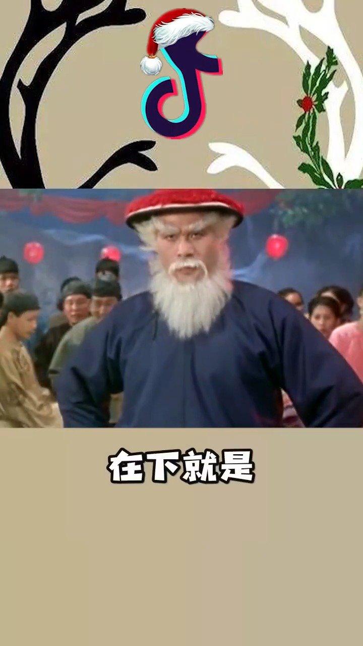 大中华区圣诞老人来啦