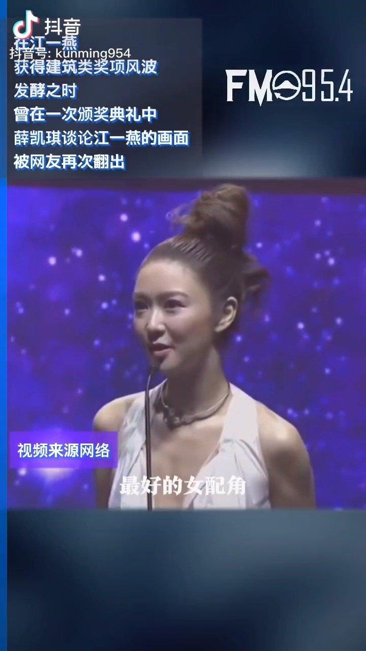 打脸瞬间:薛凯琪颁奖礼直言江一燕不要脸,你怎么看?