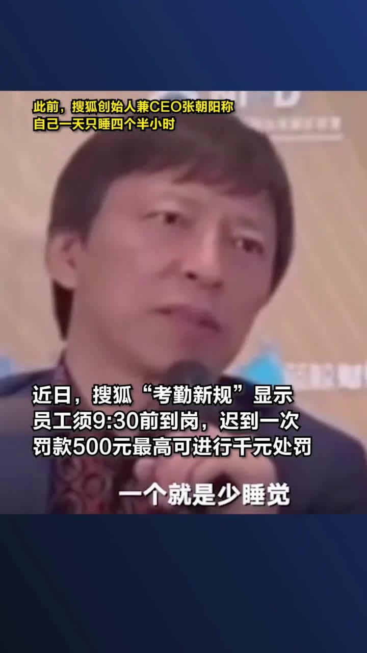 如果一生平凡你会后悔吗搜狐迟到一次罚款5块变500,张朝阳:少