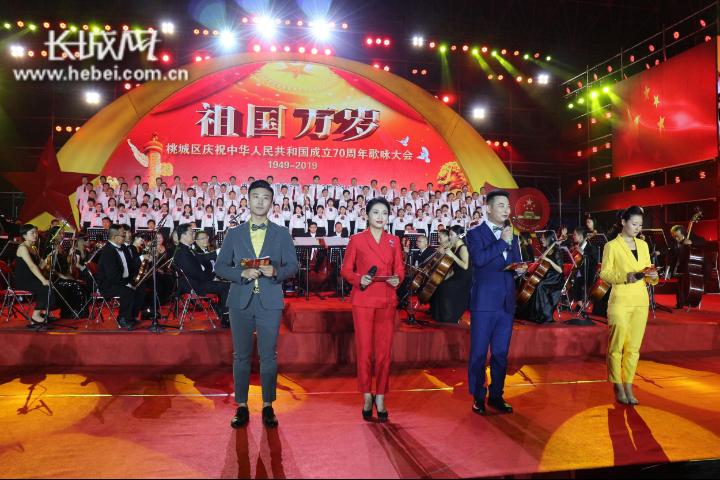 衡水市桃城区举办庆祝新中国成立70周年歌咏大会