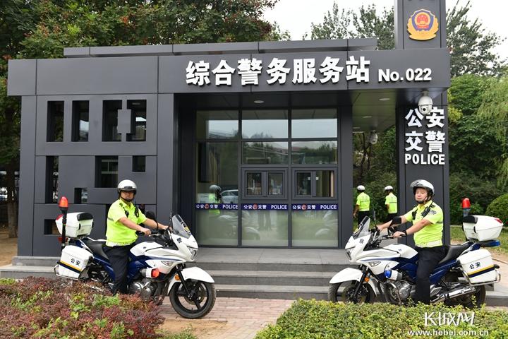 高大上!17座综合警务服务站亮相保定街头