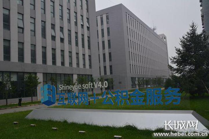 """神玥公司由""""互联网+公积金服务""""向""""互联网+政务服务""""领域延伸。记者 吴新光 摄"""