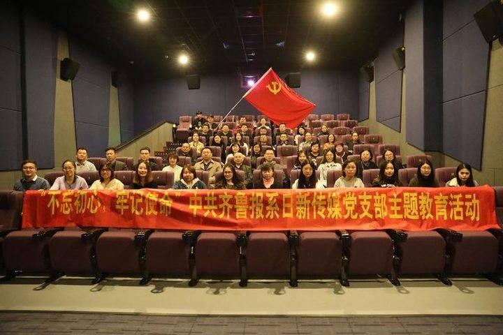 日新传媒党支部举行电影党课活动,集体观看《我和我的祖国》