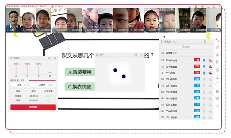 在线教育互动直播成刚需,「布卡互动」想要还原面对面教学场景