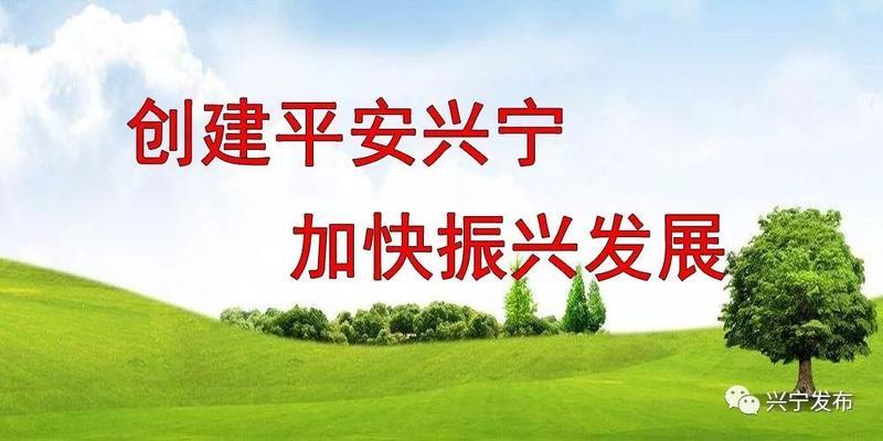 兴宁每日新闻精读(11月16日)