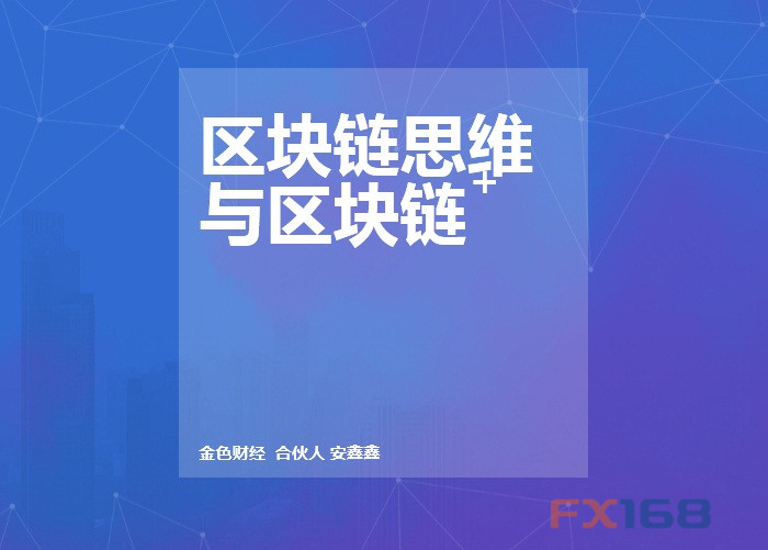 金色财经安鑫鑫:区块链未来空间非常大