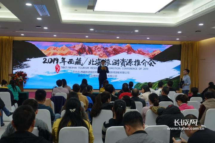 西藏和广西北海旅游资源推介会在石家庄举行