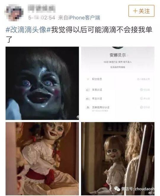 ■网友用《招魂》《天线宝宝3》等恐怖片的恐怖形象作头像/微博截图