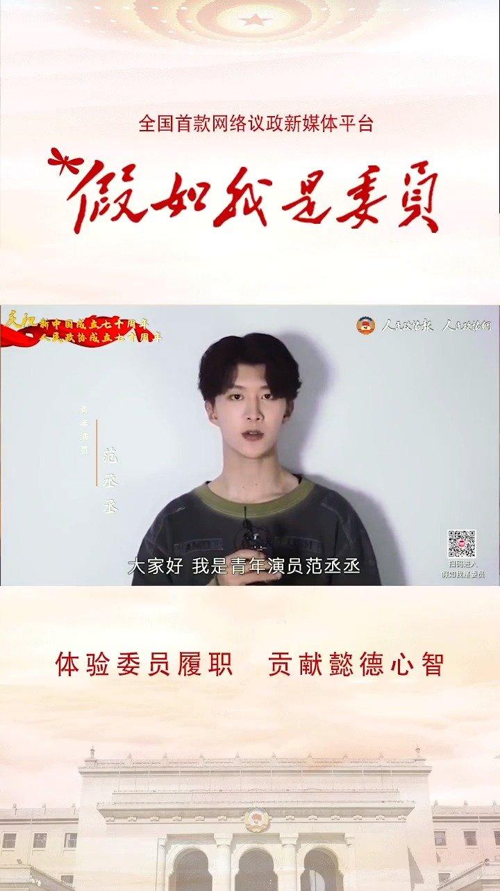 """范丞丞为祖国和人民政协送祝福:""""大家好,我是青年演员范丞丞"""
