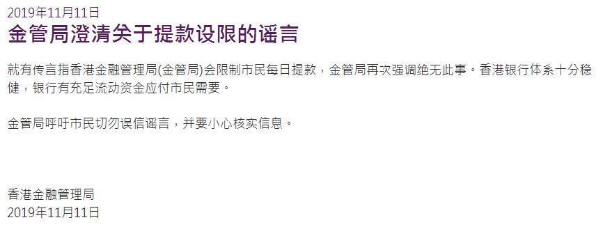 """香港金管局回应""""提款设限""""谣言:绝无此事"""