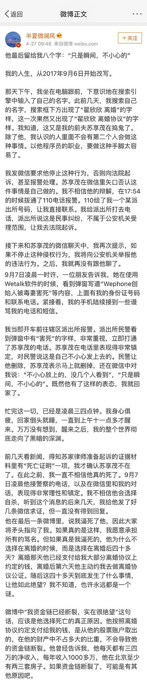 翟欣欣微博长文