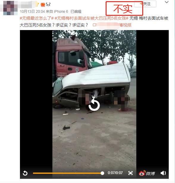 """无锡近日发生""""面试车撞上大卡车,5名女孩身亡""""事故?当地警方辟谣"""