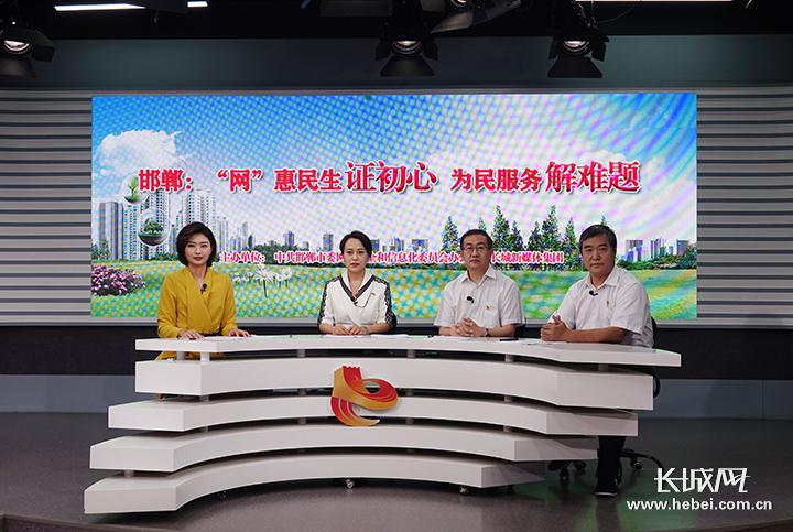 """邯郸:""""网""""惠民生证初心  为民服务解难题"""