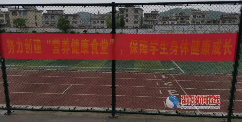 合理膳食 健康成长——武冈市龙溪镇塘田明德完全小学开展营养周活动