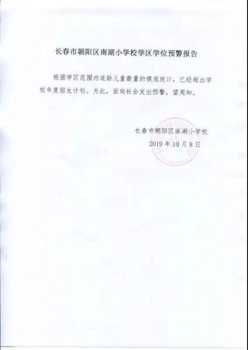 长春市朝阳区人民政府发布2020年义务教育学校学区学位预警