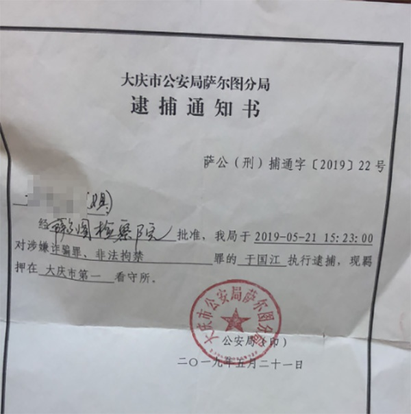 大庆警方回应一民警被嫌犯家属举报敲诈:纪检部门已介入调查