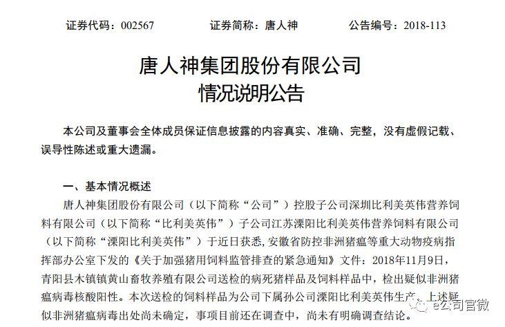 唐人神惊现非洲猪瘟 涉事孙公司前两年并入上市公司