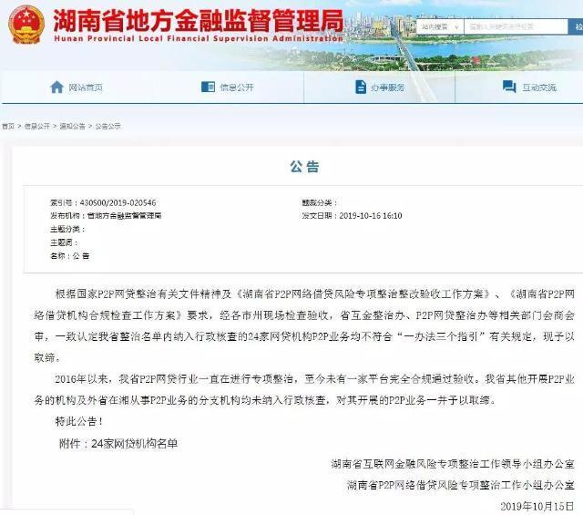"""取缔全部网贷P2P后 湖南省互金整治办独家回应深水""""炸弹"""""""