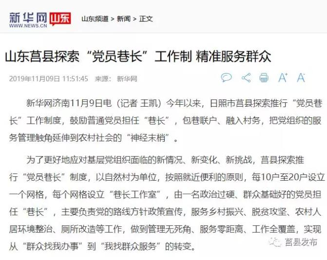 """新华网点赞日照莒县:探索""""党员巷长""""工作制 精准服务群众"""