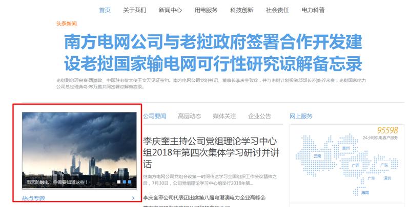 暴雨来袭,南方电网新媒体发布安全提示