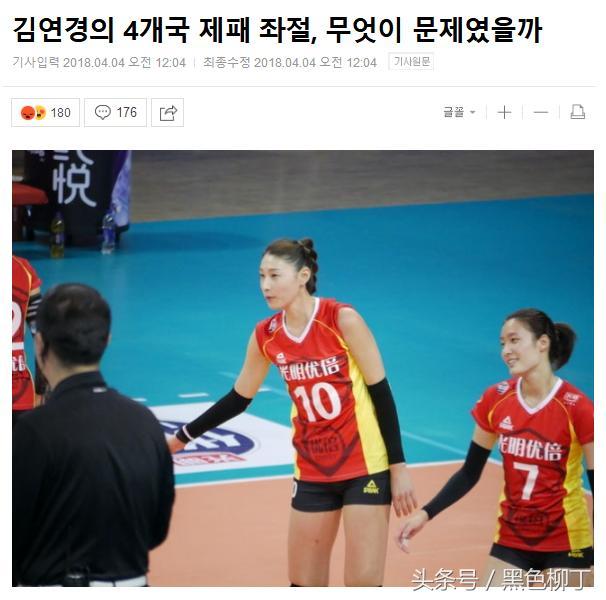韩媒:金软景让上海女排质变 助中游球队创历史