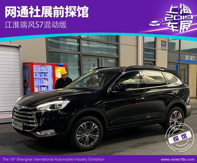 2019上海车展探馆:江淮瑞风S7混动版