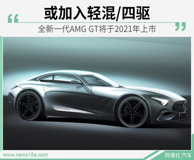 全新一代AMG GT将于2021年上市 或加入轻混/四驱