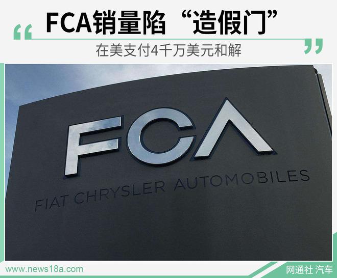 """FCA销量陷""""造假门"""" 在美支付4千万美元和解"""