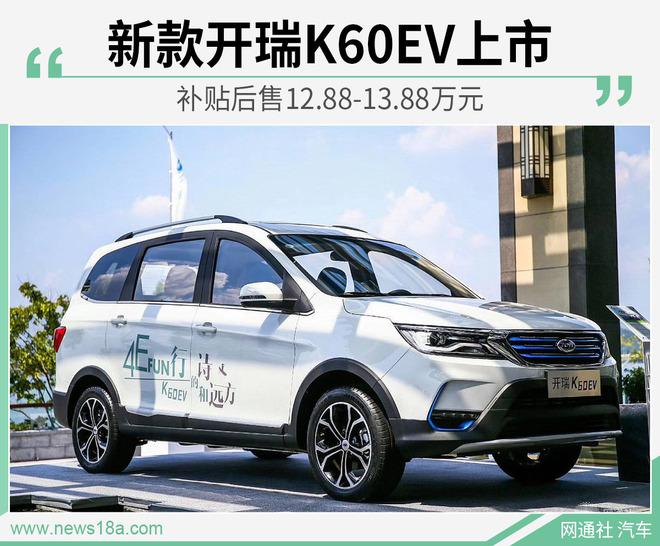 新款开瑞K60EV上市 补贴后售12.88-13.88万元