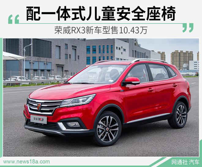 荣威RX3新车型售10.43万 配一体式儿童安全座椅