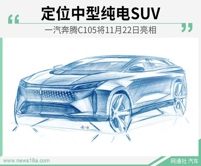定位中型纯电SUV 一汽奔腾C105将11月22日亮相