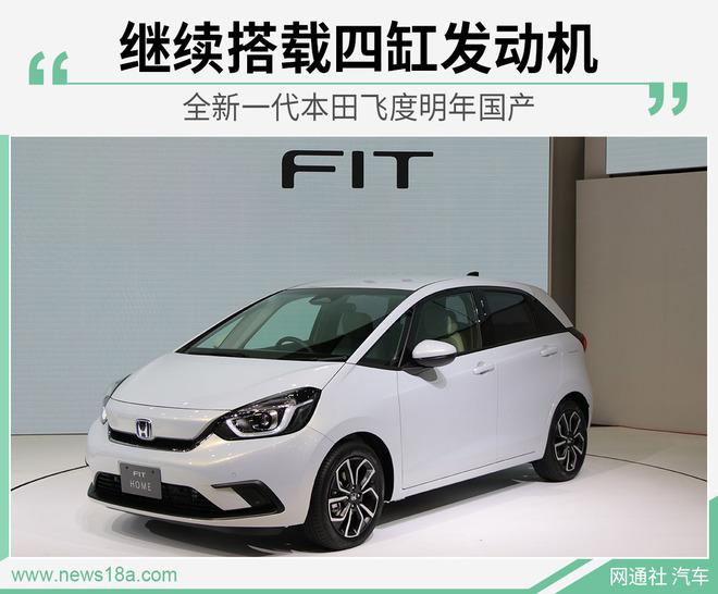 全新一代本田飞度明年国产 继续搭载四缸发动机