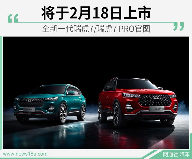 全新一代瑞虎7/瑞虎7 PRO官图发布 2月18日上市