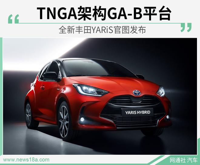 全新丰田YARiS官图发布 TNGA架构GA-B打造