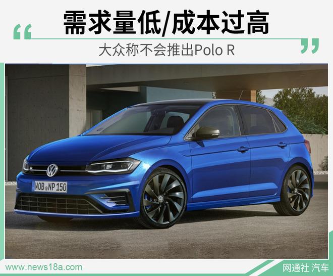 大众称不会推出Polo R 需求量低