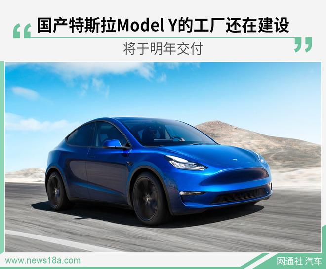 在上海工厂二期生产 国产特斯拉Model Y明年交付