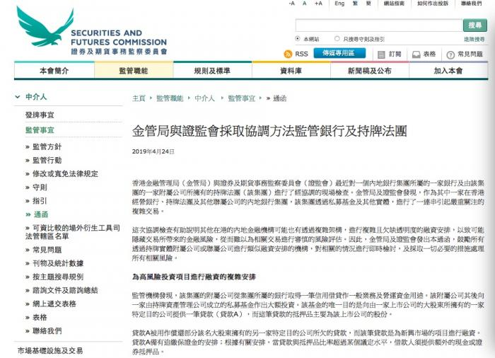 哪家银行被警告?香港证监会发函警示某内地银行:复杂交易隐匿上市公司股权质押风险