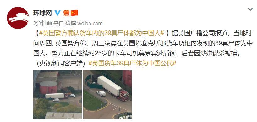 最新!英国警方:39具尸体为中国人,藏39尸的货车司机被抓