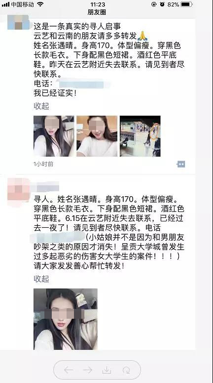女演员失踪后未婚夫报警