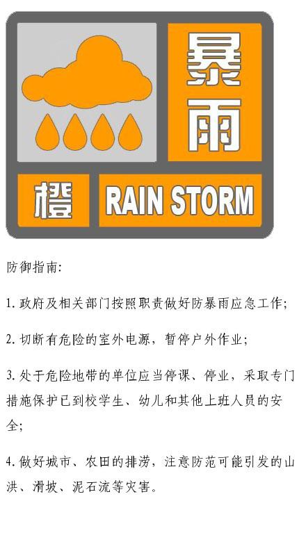 西安气象发布暴雨橙色预警 将出现7-8级短时大风
