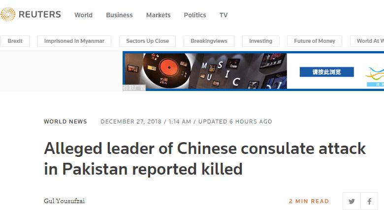外媒:曾策划袭击中国驻巴领事馆的凶手之一被杀